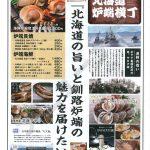 北海道炉端横丁(メニュー)