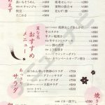 菜な花(メニュー)