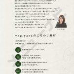 veg.yard(メニュー)