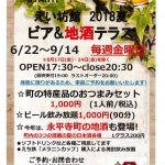 えい坊館 2018夏 ビア&地酒テラス(メニュー)