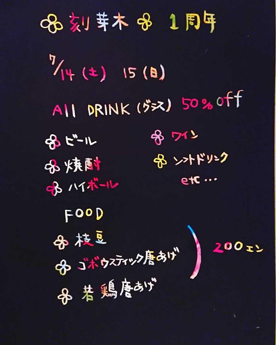 刻芽木 1周年記念イベント