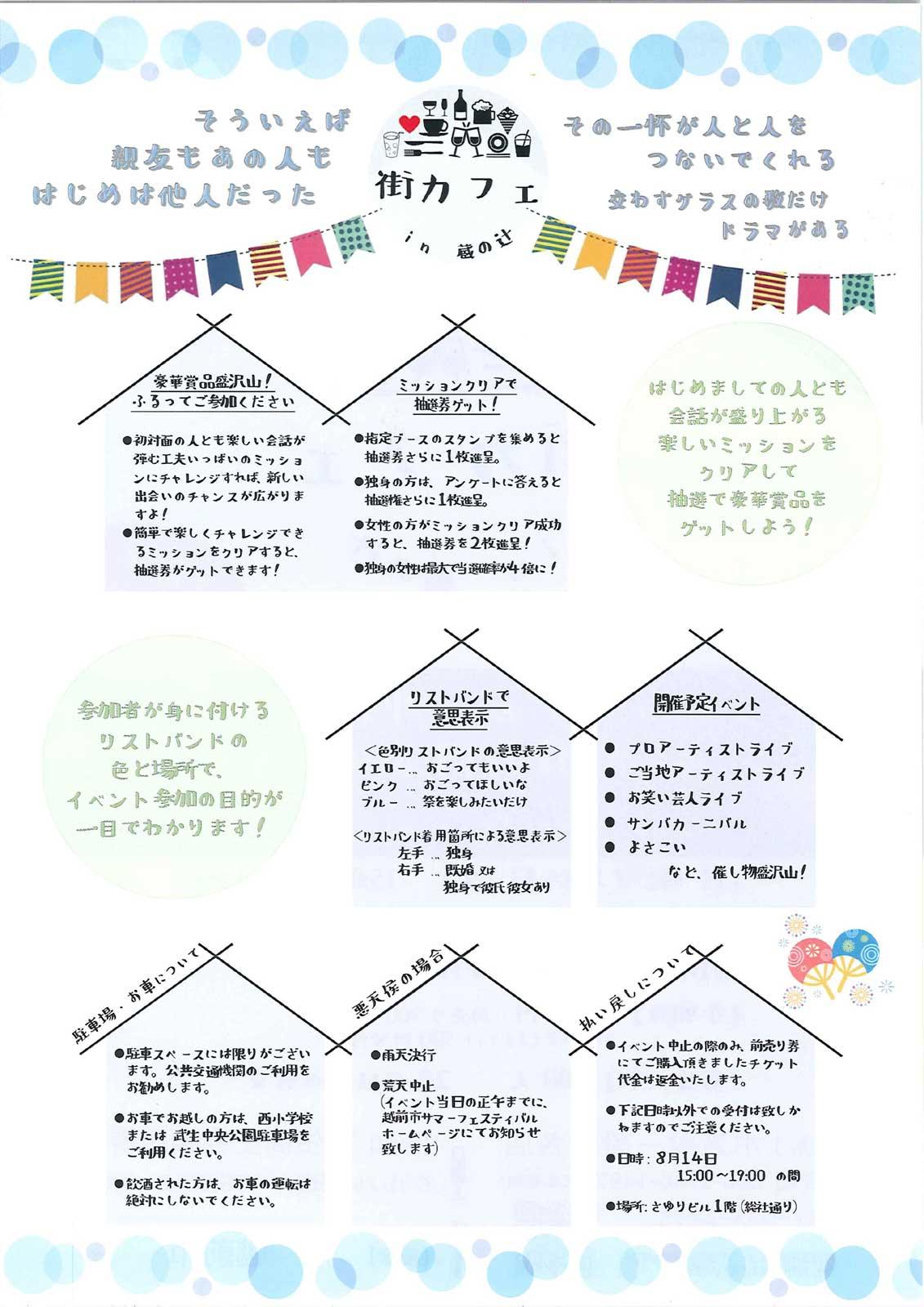 街カフェ in 蔵の辻
