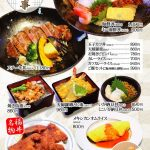 レストラン和味食房 しのぶえ(メニュー)