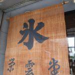 栄雲堂(外装)