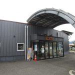 道の駅(温泉施設)