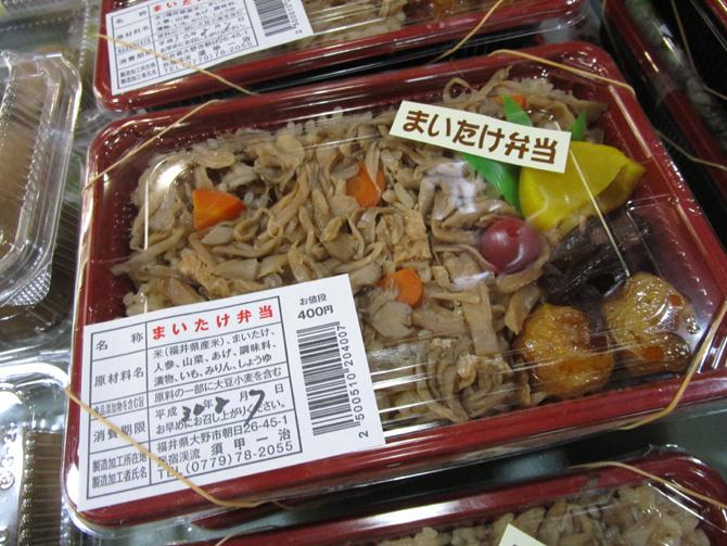 道の駅 九頭竜(まいたけ弁当)