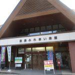 道の駅 九頭竜(ふれあい会館)