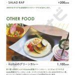 Green Haibe Cafe(メニュー)
