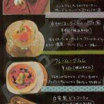 MANIMANI THE FACTORYS(メニュー)