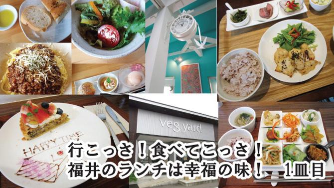 行こっさ!食べてこっさ!福井のランチは幸福の味! 1皿目