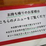 ステーキ屋(内装)