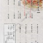 新月亭(メニュー)