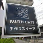 ポースカフェ(看板)