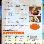 Three8(メニュー)