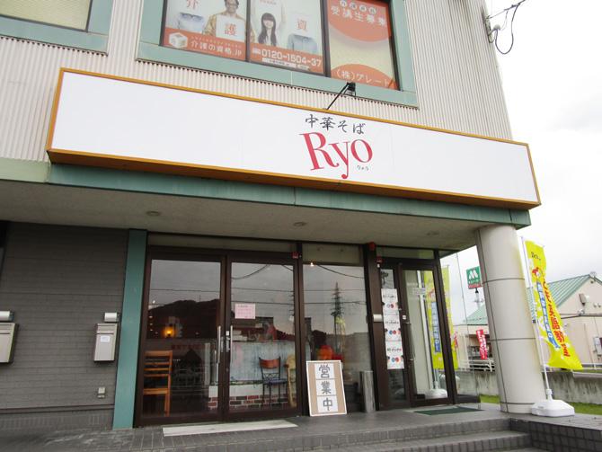 Ryo(外装)