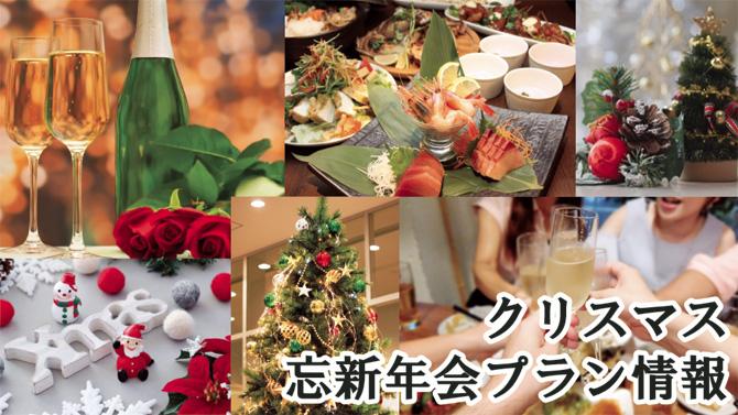 クリスマス・忘新年会プラン情報