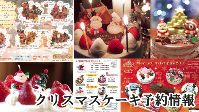 クリスマスケーキ予約情報 2018