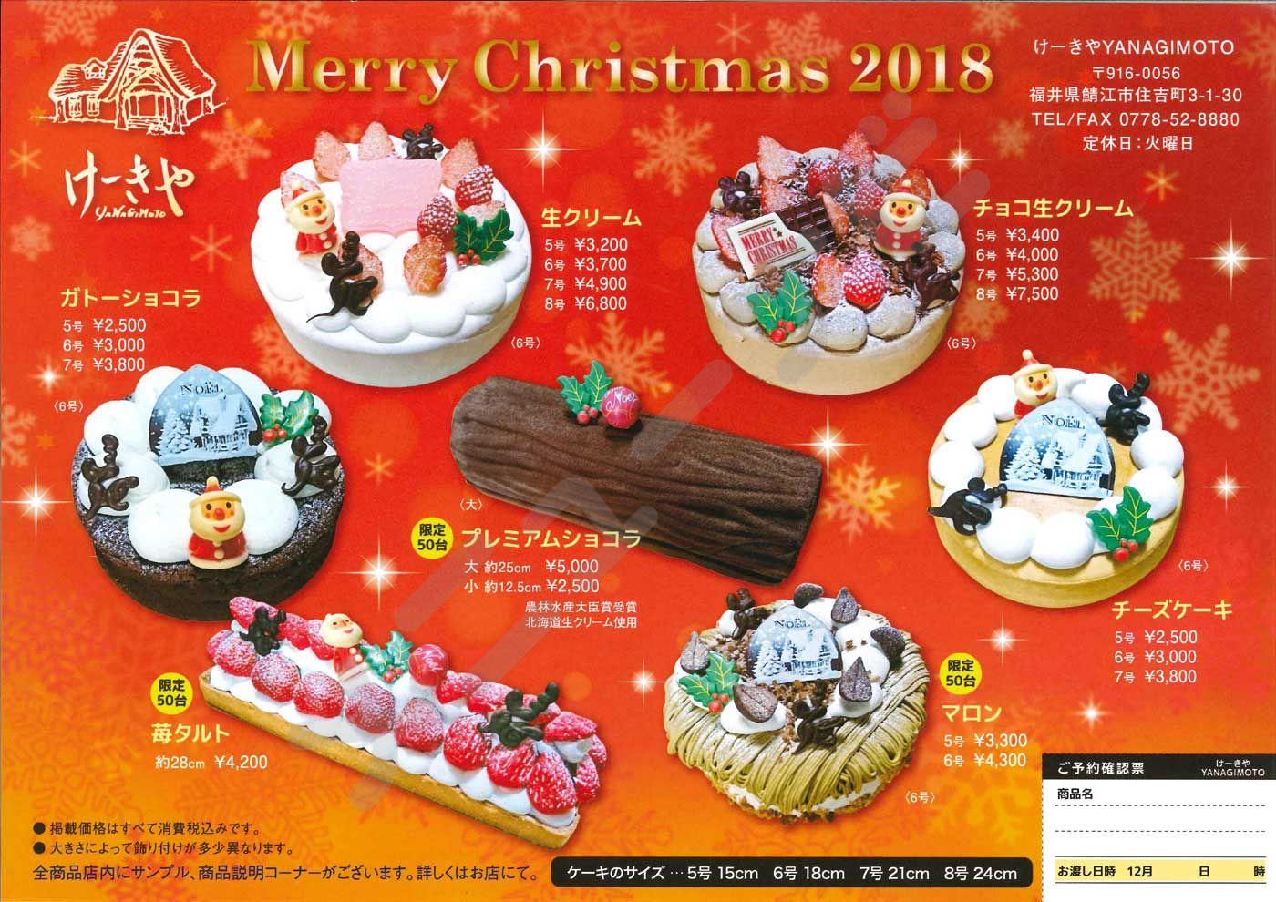 けーきや クリスマスケーキ