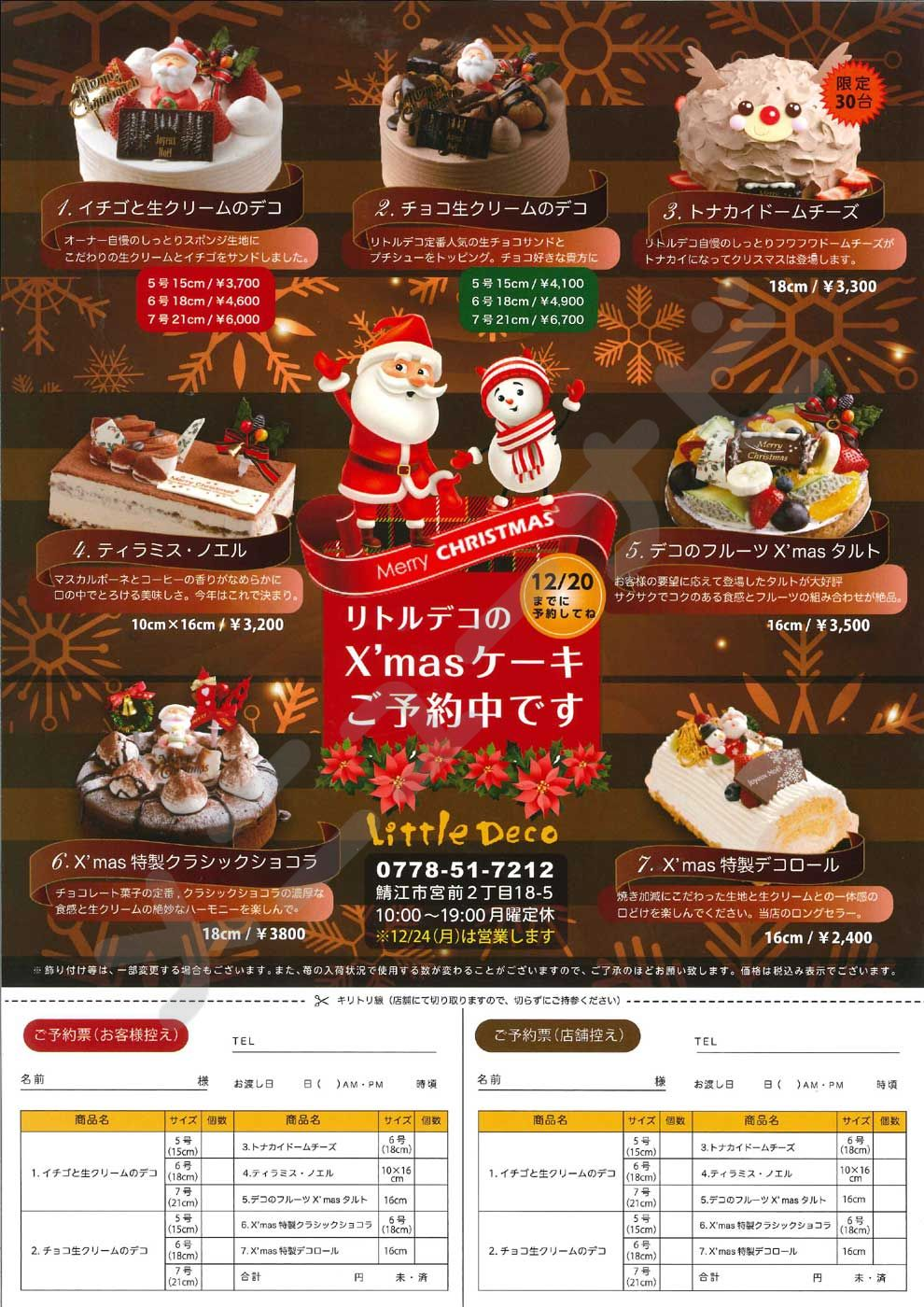 Little Deco クリスマスケーキ