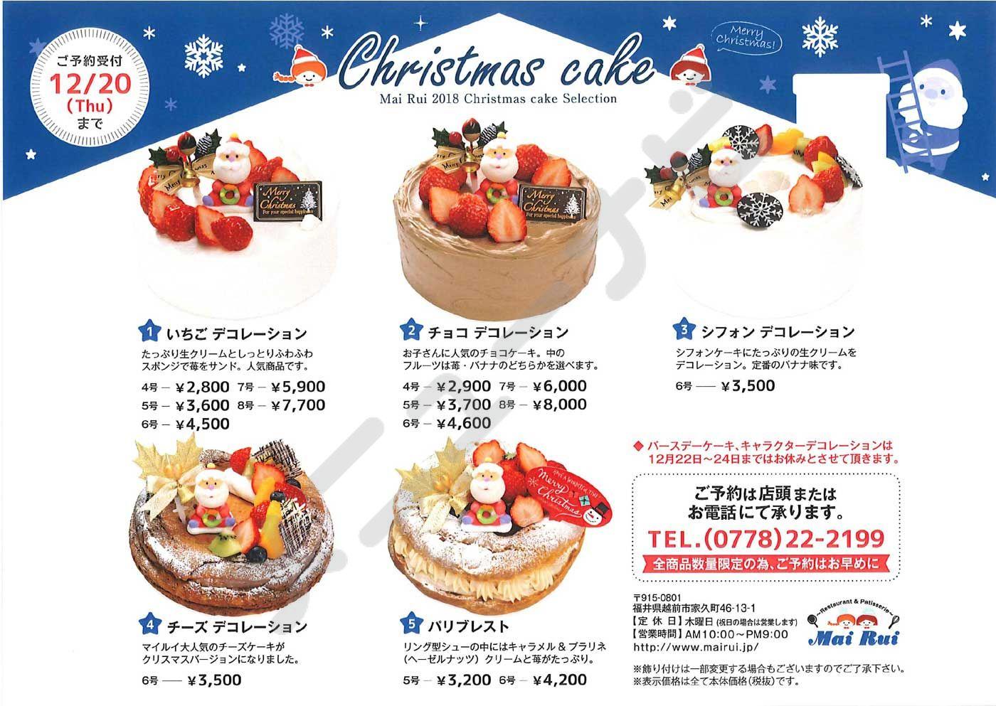 mairui クリスマスケーキ