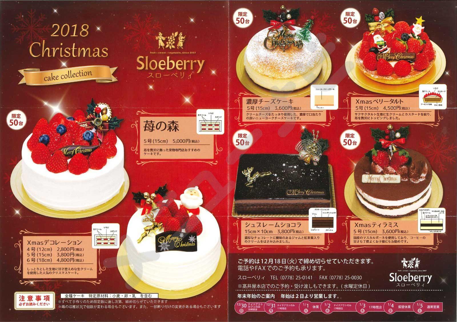 Sloeberryクリスマスケーキ