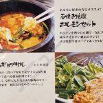 鉄鍋屋(メニュー)