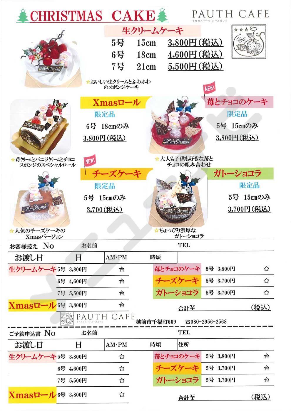 ポースカフェ クリマスケーキ