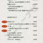 焼肉一二三(メニュー)