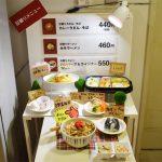 鯖江市役所食堂(日替わりメニュー)