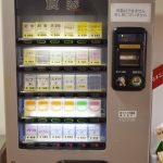 鯖江市役所食堂(券売機)