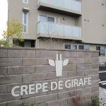 CREPE DE GIRAF(外装)
