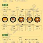 鯖江市役所食堂(メニュー)