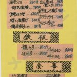 虎の風(メニュー)