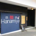 Hanamiya(外装)