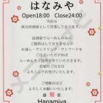 Hanamiya(メニュー)