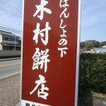 木村餅店(看板)