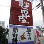 餅の田中屋(看板)