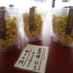 大黒屋(お菓子)