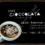 カフェチョコラータ(メニュー)