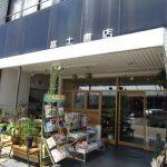 富士書店(外装)