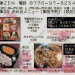 禅ZEN(メニュー)