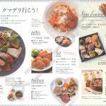 クマデリキッチン(メニュー)