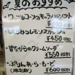 BONOBONO(メニュー)