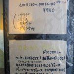 クールディーズカフェ(メニュー)