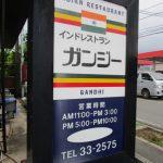 ガンジー(看板)