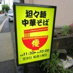 旨麺屋 優(看板)