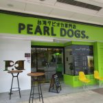 PEARL DOGS(外装)