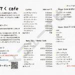 てくてくcafe(メニュー)