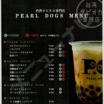 PEARL DOGS(メニュー)