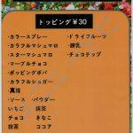 ロールアイス96(メニュー)